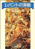 レパントの海戦 (新潮文庫) 画像
