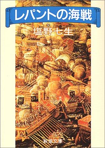 レパントの海戦 (新潮文庫)の詳細を見る
