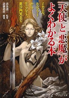 [造事務所]の「天使」と「悪魔」がよくわかる本 ミカエル、ルシファーからティアマト、毘沙門天まで (PHP文庫)