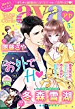 Young Love Comic aya 2018年5月号 [雑誌] (YLC)