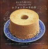"""まいにち食べたい""""ごはんのような""""シフォンケーキの本 画像"""