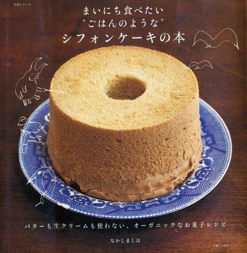 """まいにち食べたい""""ごはんのような""""シフォンケーキの本の詳細を見る"""