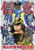 信玄 1(風の章) (プラチナコミックス)