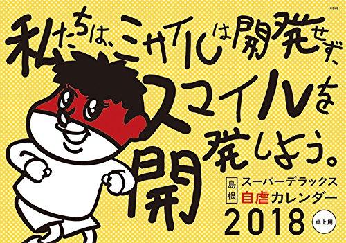 鷹の爪「島根の自虐ねた卓上カレンダー」 カレンダー 【2018年版】 18CL-0168