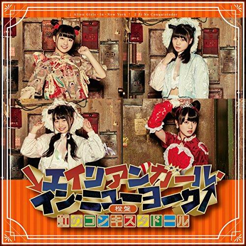 ↓エイリアンガール・イン・ニューヨーク↑ (橙盤) [DVD]