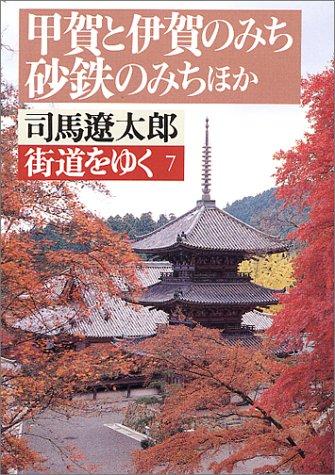 街道をゆく (7) (朝日文芸文庫)の詳細を見る