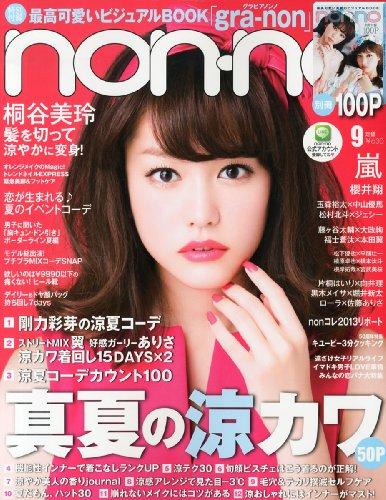 non・no(ノンノ) 2013年 09月号 [雑誌]の詳細を見る