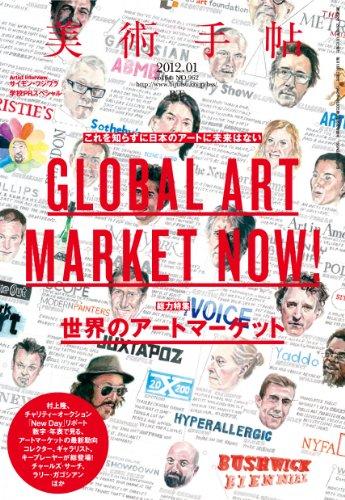 美術手帖 2012年 01月号 [雑誌]の詳細を見る