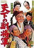 水戸黄門 天下の副将軍[DVD]