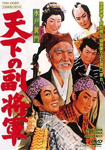水戸黄門 天下の副将軍 [DVD]