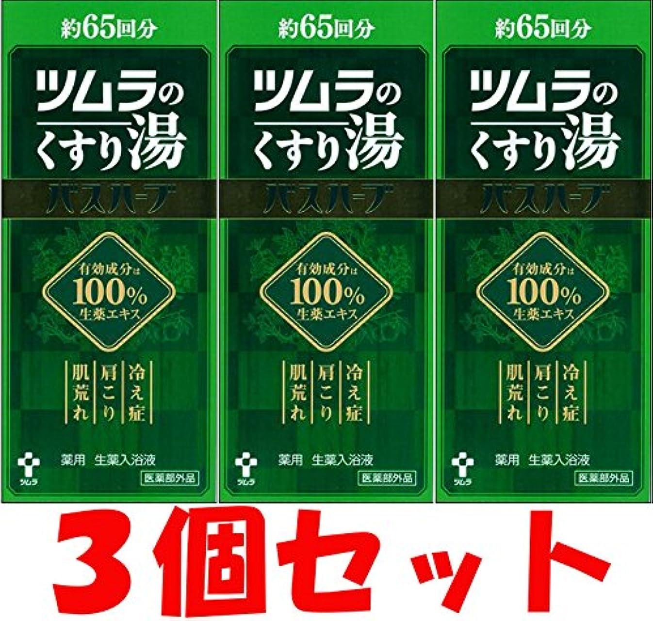 クール箱不利益【3個セット】ツムラのくすり湯バスハーブ 650ml