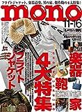 モノ・マガジン2019年11-16号