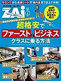 超格安でファースト&ビジネスクラスに乗る方法 ダイヤモンドZAi 2016年6月号別冊付録