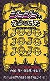 『ジョジョ』の奇妙な研究 エディターズカット版
