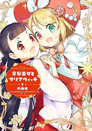 黒髪巫女とマリアウィッチ 1巻 (まんがタイムKRコミックス)