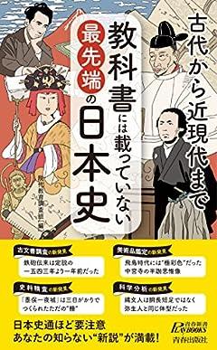 教科書には載っていない最先端の日本史 (青春新書プレイブックス)