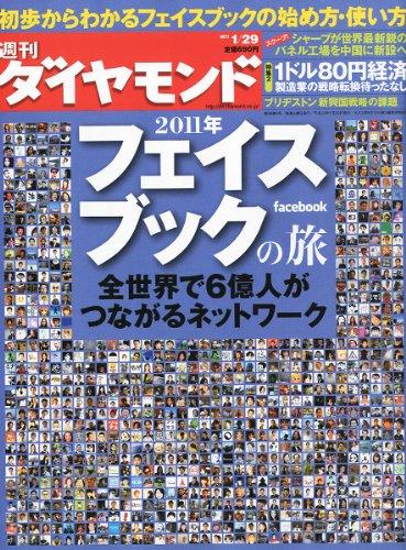 週刊 ダイヤモンド 2011年 1/29号 [雑誌]の詳細を見る