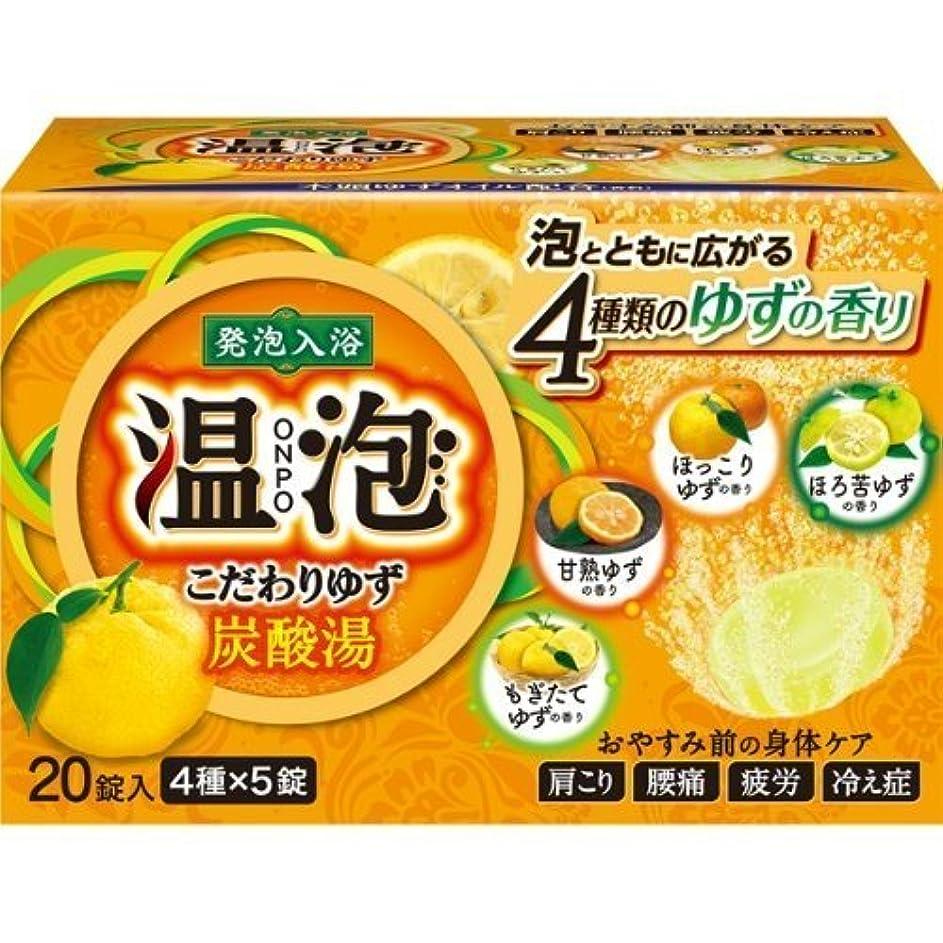 マガジンベーカリーを除く温泡 こだわりゆず 炭酸湯 × 3個セット