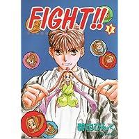 FIGHT!! (ファイト!!) (1) (ウィングス・コミックス)