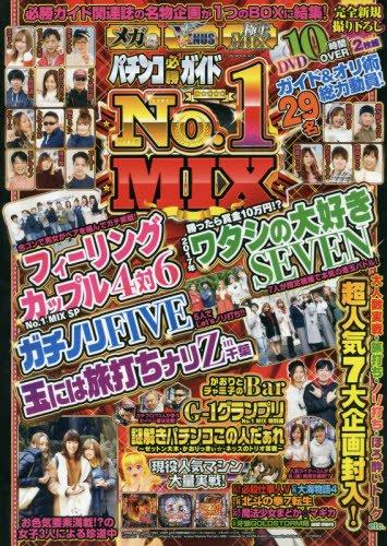 パチンコ必勝ガイド No.1MIX (GW MOOK 411)