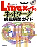 Linuxで作るネットワーク実践構築ガイド
