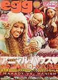egg (エッグ) 2007年 11月号 [雑誌] 画像