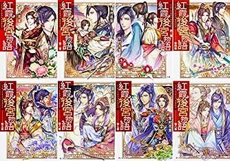 紅霞後宮物語 文庫1-8巻セット(富士見L文庫)