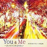 You&Me~あの日にかえりたい 荒井由実トリビュート作品集 ユーチューブ 音楽 試聴