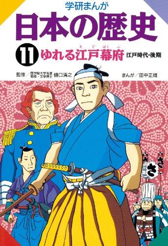 日本の歴史11 ゆれる江戸幕府 【Kindle版】