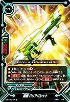 バディファイトDDD(トリプルディー) 星銃 バリアバレット/滅ぼせ! 大魔竜!!/シングルカード/D-BT03/0107