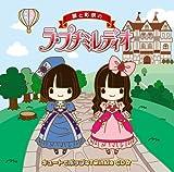 碧と彩奈のラ・プチミレディオ キュートでポップなTwinkle CD☆
