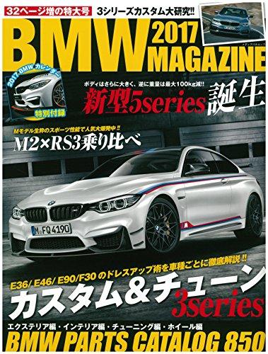 BMW MAGAZINE 2017 (メディアパルムック)