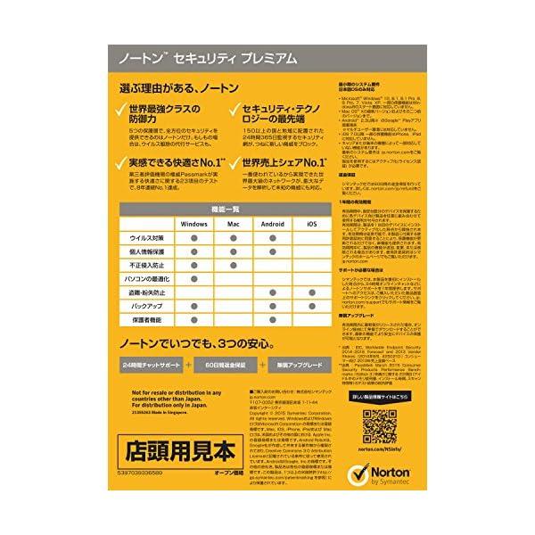 ノートン セキュリティ プレミアム (最新) ...の紹介画像2