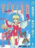 魔女娘ViVian【期間限定無料】 1 (ジャンプコミックスDIGITAL)