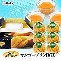 [ゴルフ コンペ 景品 賞品 二次会]マンゴープリン 6個入り手提げBOX 金沢兼六製菓