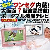 オンライン生活 7V型 液晶 テレビ LPT-67002W