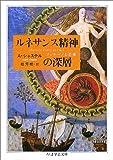 ルネサンス精神の深層 (ちくま学芸文庫)