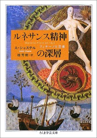 ルネサンス精神の深層 (ちくま学芸文庫)の詳細を見る