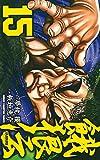 餓狼伝 15 (少年チャンピオン・コミックス)