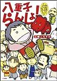 八重子らんしょ / 江崎ころすけ のシリーズ情報を見る
