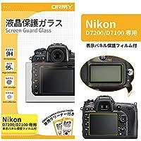 【表示パネル用フィルム付き】ORMY 液晶保護ガラス 液晶プロテクターセット 【0.33mm/ラウンドエッジ加工/硬度9H】 Nikon用 (D7200/D7100用)