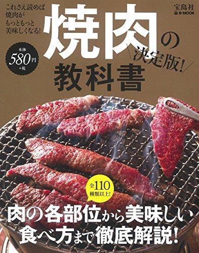 焼肉名言「トングの下に人と人とが集う形をした文字が肉」