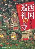 西国巡礼の寺 (角川ソフィア文庫)