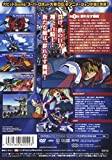 スーパーロボット大戦 ORIGINAL GENERATION THE ANIMATION 1 [DVD]