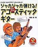 ジャカジャカ弾ける!かんたんアコースティックギター―こんなにわかりやすくしちゃいました!