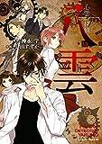 心霊探偵八雲(13) (あすかコミックスDX)