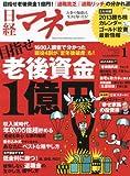 日経マネー 2013年 01月号 [雑誌]