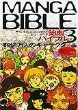 漫画バイブル3数億万人のキャラクター編