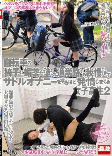自転車の椅子に媚薬を塗られ通学路でも我慢できず・・・