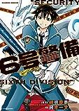 6号警備 (バンブーコミックス)
